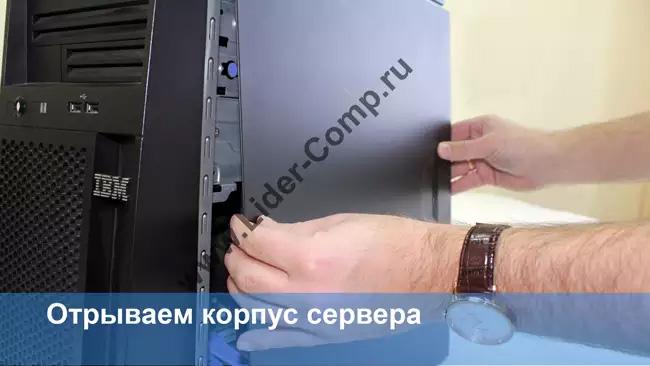 Снимаем боковую крышку системного блока сервера