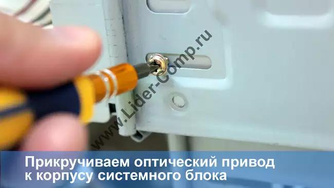 Фиксация привода