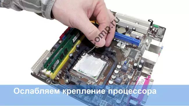 Поднимаем рычажок, ослабляя крепление процессора