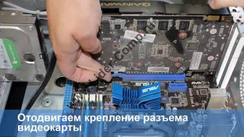 Как заменить видеокарту в компе