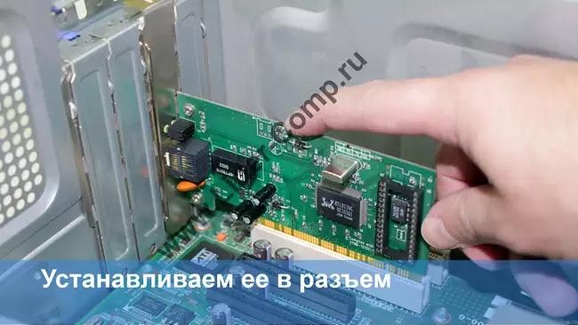 Устанавливаем карту в разъем PCI