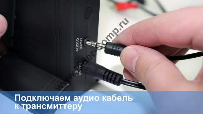 Подключение аудио кабеля к трансмиттеру
