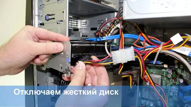 Отключаем первый жесткий диск