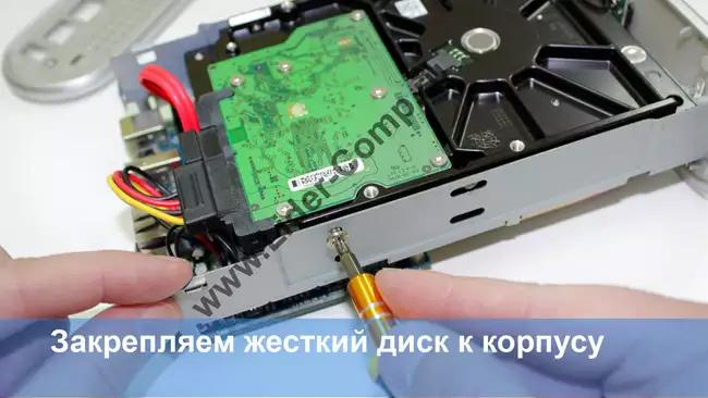 Закрепляем HDD