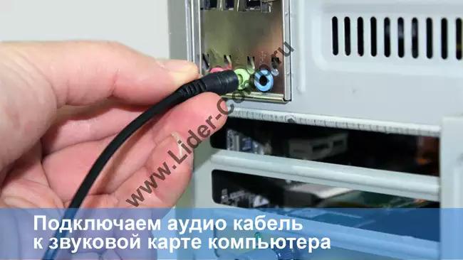 Подключение аудио кабеля к звуковой карте