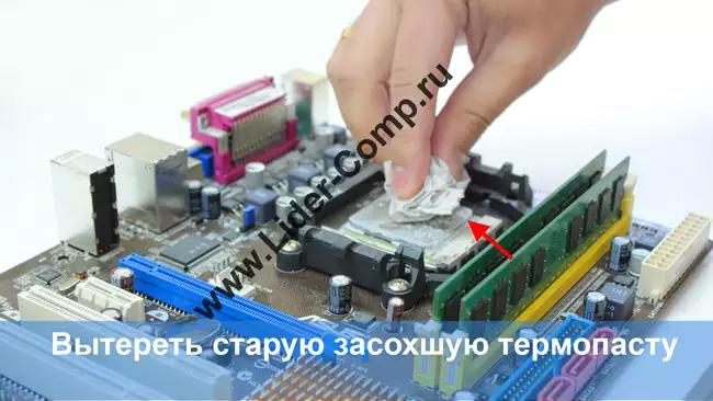 Вытираем с корпуса процессора старую термопасту