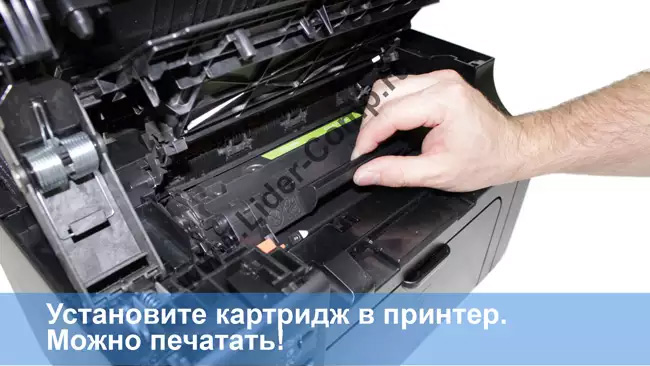 Установите картридж в принтер