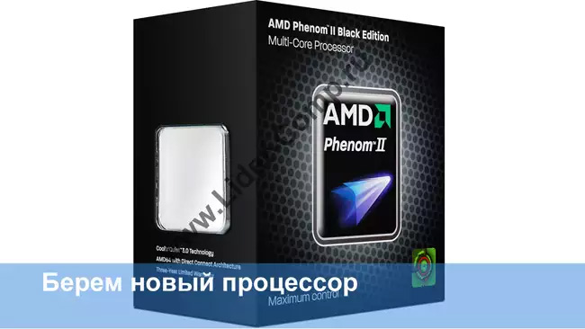 Достаем новый процессор из коробки