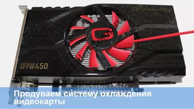 Очистите кулер и радиатор видеокарты