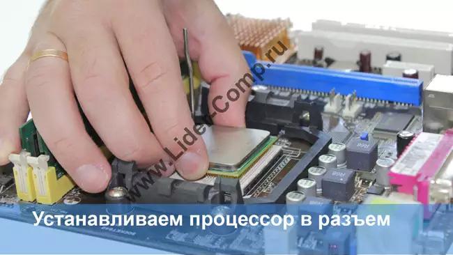 Устанавливаем процессор в разъем