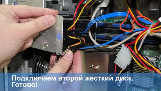 Подключаем второй жесткий диск