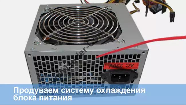 Продуваем систему охлаждения БП
