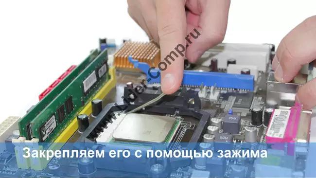 Закрепляем процессор зажимом